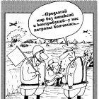Без аннексий и контрибуций, Шилов Вячеслав
