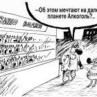 Планета Алкоголь, Шилов Вячеслав