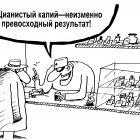 Цианистый калий, Шилов Вячеслав