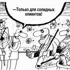 Для солидных клиентов, Шилов Вячеслав
