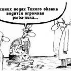 Рыба-пила, Шилов Вячеслав