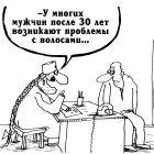 Проблемы с волосами, Шилов Вячеслав