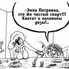 Половина дозы, Шилов Вячеслав