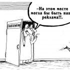 Веселые гинекологи, Шилов Вячеслав