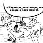 Трезвая полоса, Шилов Вячеслав
