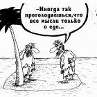 Мысли о еде, Шилов Вячеслав