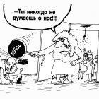 Думай о семье!, Шилов Вячеслав