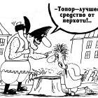 Средство от перхоти, Шилов Вячеслав