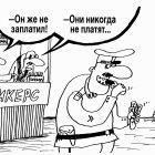 Они никогда не платят, Шилов Вячеслав