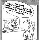 Агент в розыске, Шилов Вячеслав