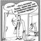 Почтальон Печкин, Шилов Вячеслав