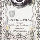 """Обложка книги """"Горе от ума"""", Богорад Виктор"""