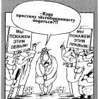 Эксгибиционисту некуда податься, Шилов Вячеслав