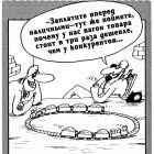 Вагоны, Шилов Вячеслав