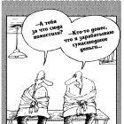 Сумасшедшие деньги, Шилов Вячеслав