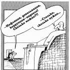 Сколько нужно!, Шилов Вячеслав