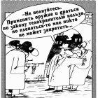 Телохранитель, Шилов Вячеслав