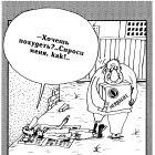 Не гербалайф!, Шилов Вячеслав