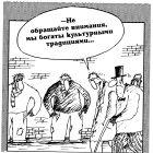 Культурные традиции, Шилов Вячеслав