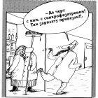 Синхрофазатрон, Шилов Вячеслав