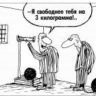 3 килограмма, Шилов Вячеслав