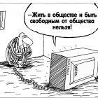 Общество и свобода, Шилов Вячеслав