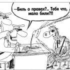Билль о правах, Шилов Вячеслав