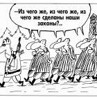 Наши законы, Шилов Вячеслав