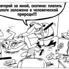 Налоги и природа, Шилов Вячеслав