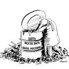 Реклама на мусорном баке, Богорад Виктор