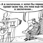 В заключении, Шилов Вячеслав
