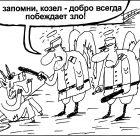 Добро и Зло, Шилов Вячеслав