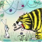 Тигр и заяц, Богорад Виктор