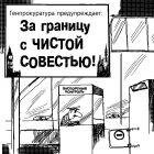 Должников не выпускают за границу, Богорад Виктор