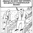 Строительный бизнес, Шилов Вячеслав