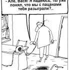 Розыгрыш, Шилов Вячеслав