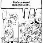 Все на выборы!!!, Шилов Вячеслав