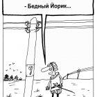 Бедный Йорик, Шилов Вячеслав
