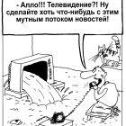 Поток, Шилов Вячеслав