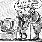 Интересная штука- файл!, Мельник Леонид
