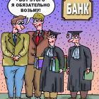 Беру в банк!, Мельник Леонид