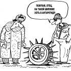 Шипованная резина, Мельник Леонид