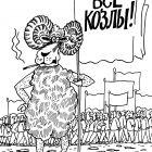 Все козлы!, Мельник Леонид