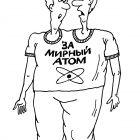 Мутация, Мельник Леонид