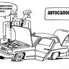 Въедливый покупатель, Мельник Леонид