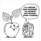 Эх, молодежь!, Мельник Леонид