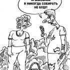 Крыжовник, Мельник Леонид