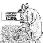 Козел в огороде, Мельник Леонид