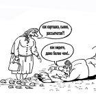 Рассыпчатая картошечка, Мельник Леонид
