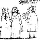 Бракосочетание, Мельник Леонид